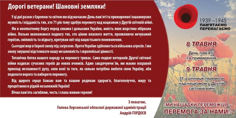 Вiтання_Гордeeв