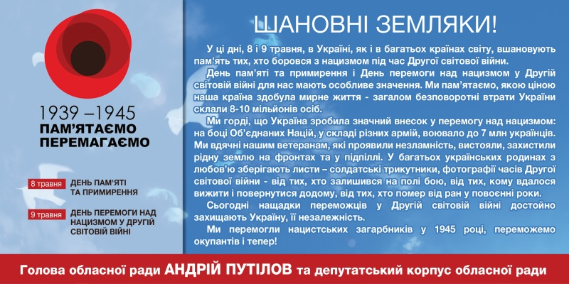 Вiтання_Путiлов